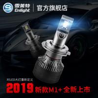 雪萊特 M1汽車LED大燈H4H7H11車燈遠近光一體90059012 H11型號 白光
