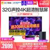 SKyworth/創維5T 55英寸智慧屏4K超高清hdr智能語音液晶電視機A5