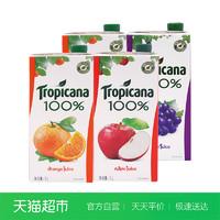 純果樂Tropicana100%果汁混裝禮盒飲料1L*4盒百事系列榮譽產品 *2件