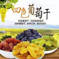 新疆特產吐魯番四色葡萄干500g/2斤/3斤 500g*1袋