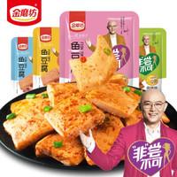 金磨坊魚豆腐網紅小吃豆干麻辣零食批發辣條10包起 混合味魚豆腐10包
