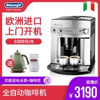 Delonghi/德龍 ESAM3200.S 咖啡機全自動家用商用研磨奶泡一體機