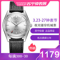 DIAMOND 上海鉆石牌 復始系列 男士大三針紀念表手表機械表 D-152