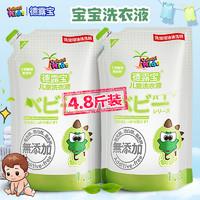 兒童寶寶洗衣液溫和潔凈嬰兒尿布孕婦衣物去污漬1200ml*2袋補充裝