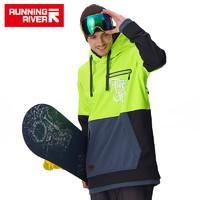 RUNNINGRIVER奔流戶外單板雙板防水透氣男式滑雪服軟殼帽衫G6225 *3件