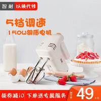 智耐打蛋器電動手持式家用小型迷你打奶油機烘焙套餐攪拌器打蛋機