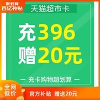 天貓超市卡充396贈20(百億補貼專享)