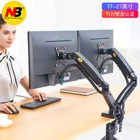 NB F160黑色 顯示器支架 雙屏拼接電腦支架  17-27英寸