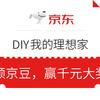 京東  DIY我的理想家 天天領京豆,贏千元大獎