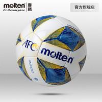 摩騰官方molten摩騰5號4號亞足聯足球手縫PU耐磨比賽訓練足球3200