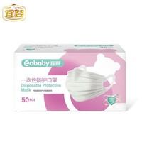 新補貨、再降價 : 宜嬰 一次性防護口罩 50個裝