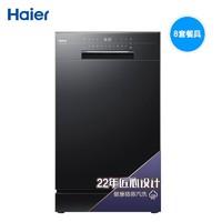 Haier 海爾 EYW8966U1 家用全自動洗碗機 8套
