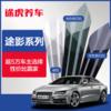 途虎定制 途影2代 卡本鍍鋁工藝全車貼膜 SUV/MPV