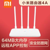 小米(MI) 路由器4A/4A千兆版無線家用辦公穿墻放大器百兆高速雙頻wifi 小米路由器4A