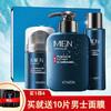 梵貞男士護膚套裝型男套盒(洗面奶+爽膚水+面霜+10片面膜)