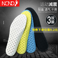 ncnd 運動鞋墊 3雙