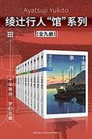 《綾辻行人館系列全集》Kindle版