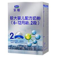 JUNLEBAO 君樂寶 樂鉑較大嬰兒配方奶粉 2段 400克 *12件