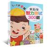 《米拉朵 兒童智力測試600題》 3-4歲 2冊