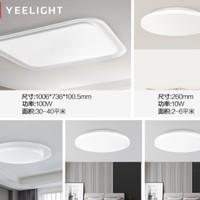 Yeelight 星宇 三室兩廳智能LED燈套餐 (主燈100W) *3件