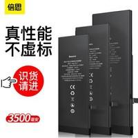 倍思 iPhone6S Plus蘋果六手機內置電池高容量iphone6S plus手機電池更換 3500毫安