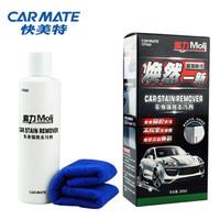 快速車身去污車蠟柏油去除劑強力清洗劑油污上光不傷漆面CPS65車身清潔劑50ml