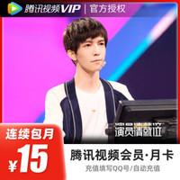 騰訊視頻VIP會員1個月