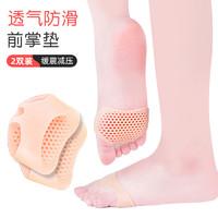 硅膠蜂窩網眼前掌墊防痛防磨腳