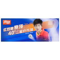 紅雙喜DHS乒乓球2星專業比賽球賽頂ABS新材料40 白色 (10只裝)