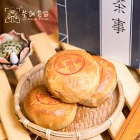 荣诚 潮汕朥饼 潮式蛋黄豆沙月饼 150g/枚 *2件