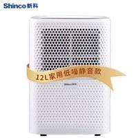 新科 (Shinco)  家用除濕機/吸濕器除濕量12L/天 適用面積30-60平方米 家用靜音干衣防潮吸濕器CF12BD/Z2