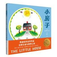凯迪克金奖作品:《小房子》(诠释生命和四季之美)