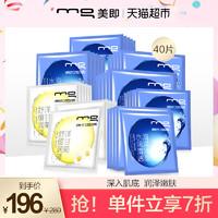 MG/美即美即嫩膚舒緩面膜40片控油深層持久補水保濕收縮毛孔正品