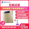 沁園(QINYUAN)廚下式凈水器家用直飲廚房凈水機純水機過濾器QR-RO-05A凈水機