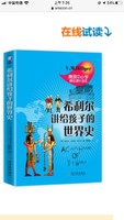 《希利爾講給孩子的世界史 》Kindle電子書