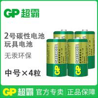 GP超霸2號電池C型中號R14二號1.5v碳性堿性批發R14G面包超人噴水