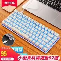 黑爵AK33游戲機械鍵盤青軸黑軸紅軸茶軸電腦筆記本專用有線外接機器電競網紅便攜小型鍵盤迷你87鍵82辦公打字