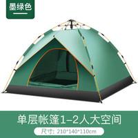 意維斯 帳篷戶外3-4人自動全加厚防雨2人雙野營露營野外帳篷液彈壓蒙古包套餐