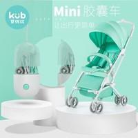 可優比(KUB) 嬰兒折疊推車輕便避震傘車寶寶便攜可登機寶寶旅行推車 托菲綠 銀管+湊單品