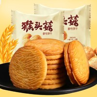 尚哲 猴頭菇餅干 2斤