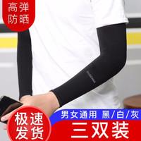 夏季冰袖男女通用款 3雙裝