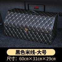 悅卡(YUECAR)汽車收納箱儲物箱 車用后備箱車載置物箱折疊整理箱用品 黑色米線-大號 *3件