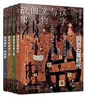 《漢字與文物的故事》(套裝共4冊) kindle 電子書