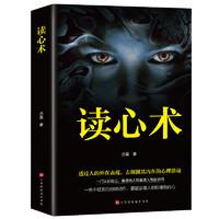 《讀心術》心理學入門人際關系心理學書籍暢銷書