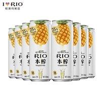 RIO銳澳本榨高果汁系列預調雞尾酒套裝洋酒果酒菠蘿味330ml*8罐 *2件