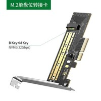 UGREEN 绿联 PCIE转M.2固态硬盘盒 单盘位