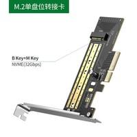UGREEN 綠聯 PCIE轉M.2固態硬盤盒 單盤位