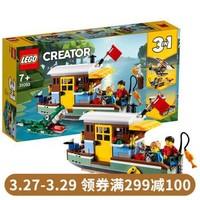 LEGO 樂高 創意百變系列 31093 河畔船屋
