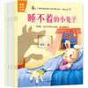 《兒童情緒管理與性格培養繪本》全10本