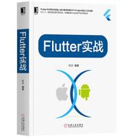 《Flutter實戰》 *2件
